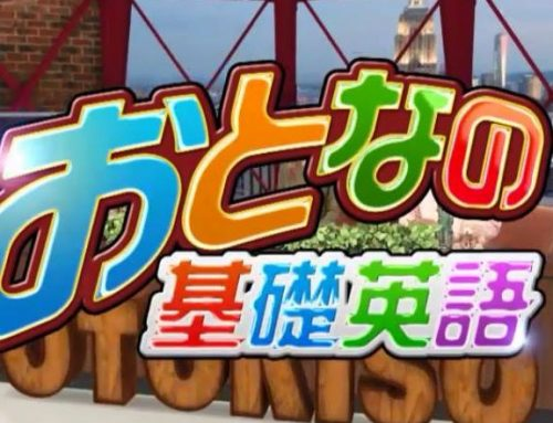 Japanese TV Show Otona-no Kiso-Eigo (Basic English for Adults)